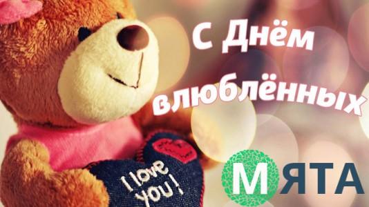 С Днем влюбленных 1