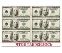 """Картинка 100$ """"Чтоб так жилось"""""""