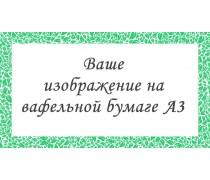 Печать на вафельной бумаге А3