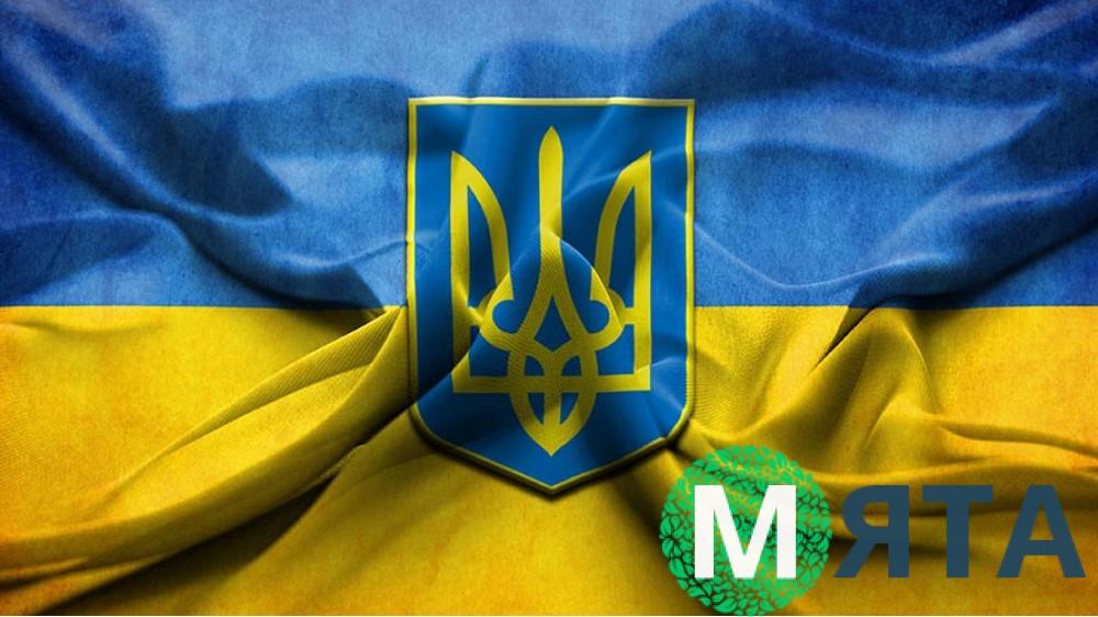 Флаг с гербом Украины