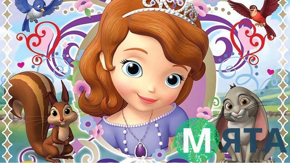 Принцесса София 5