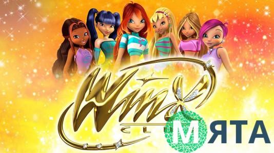 Winx Club оранжевый фон