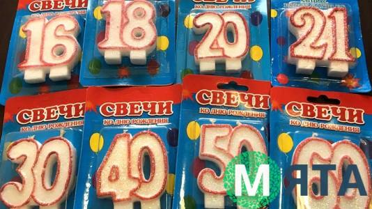 Свечи цифры юбилейные в красном контуре