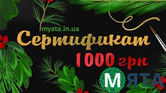 Новогодний Сертификат 1000 грн