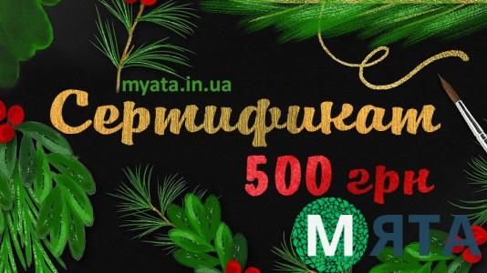 Новогодний Сертификат 500 грн