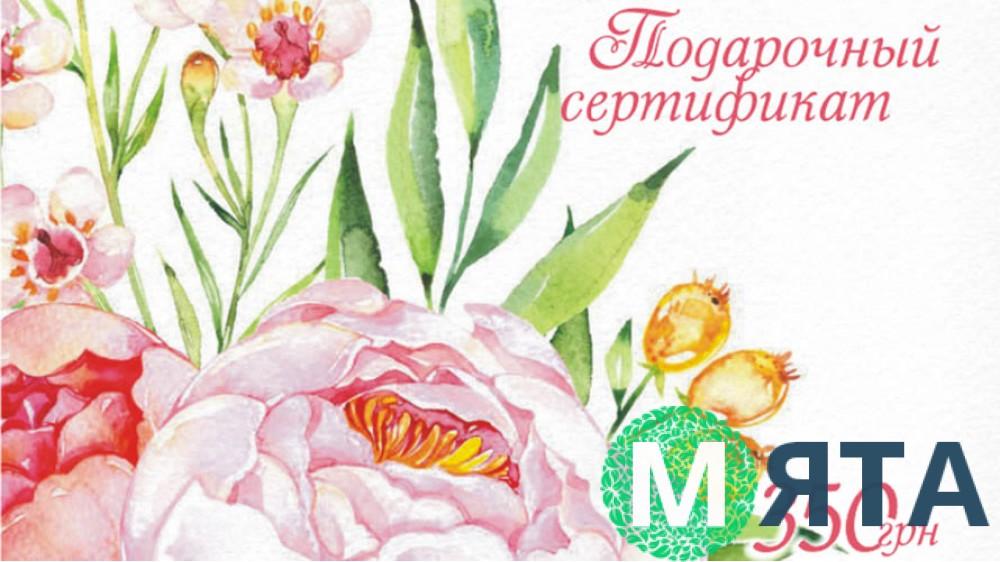 Подарочный сертификат 350 грн