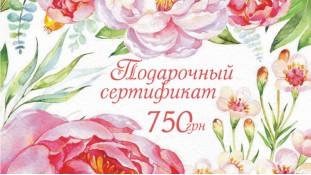 Подарочный сертификат 750 грн