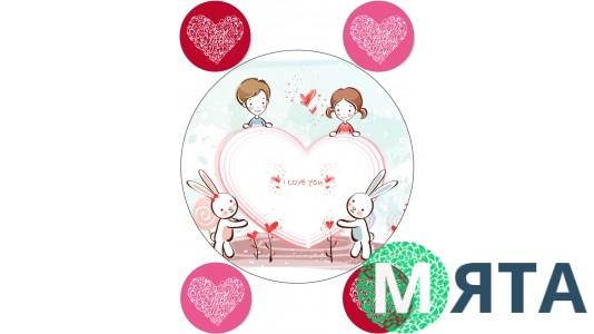 Круглая картинка для тортов День Влюбленных