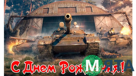 World of Tanks 4