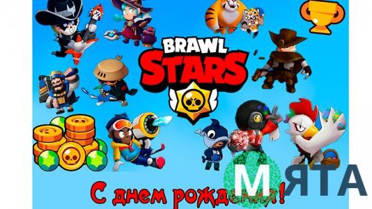 Brawl Stars (Бравл Старс) 8