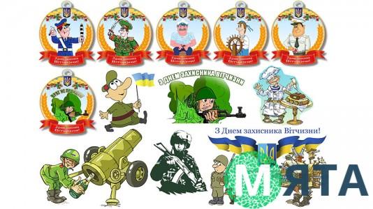 Съедобная картинка День Защитника Украины