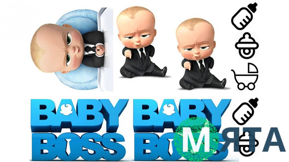 Босс-молокосос 4