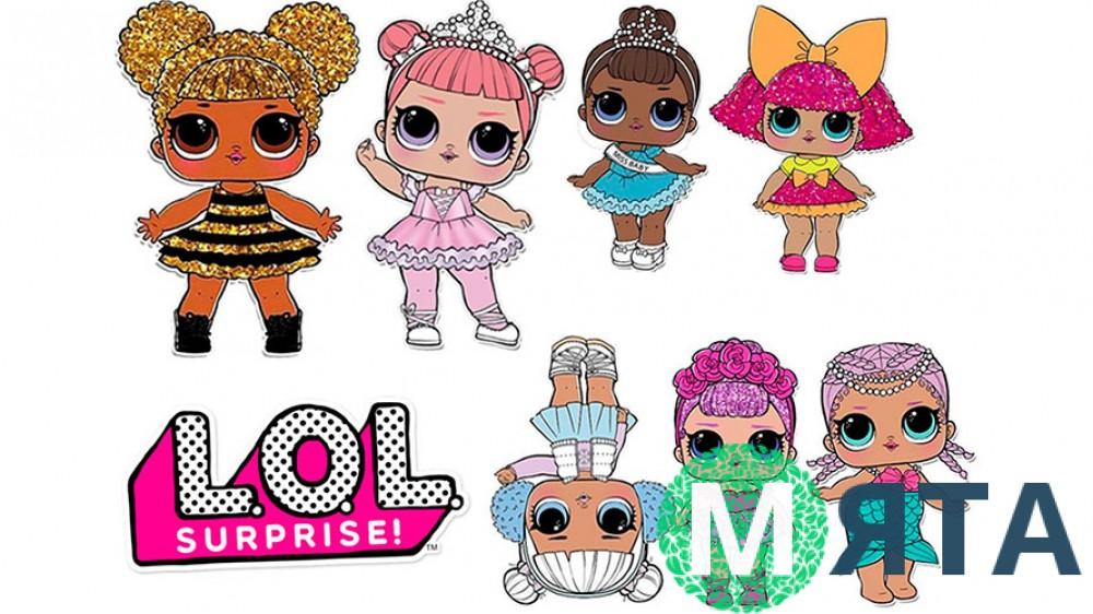 Куклы Лол 15
