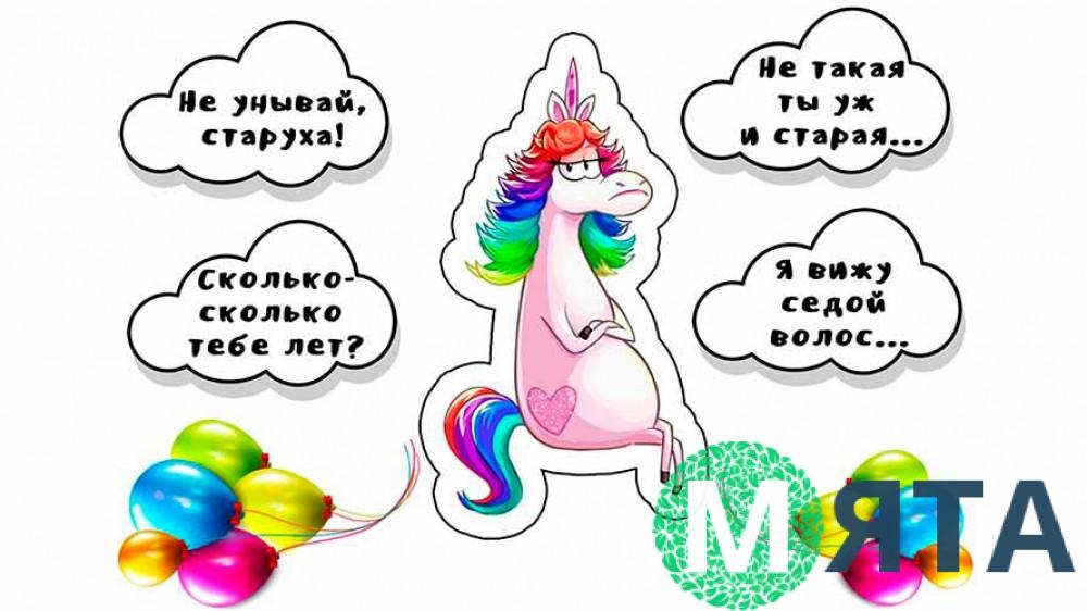 Взрослый Единорог)