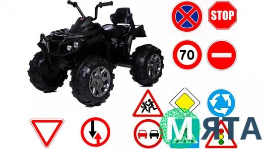 Квадроцикл +дорожные знаки