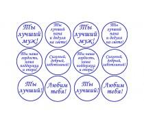 Мужские надписи 5