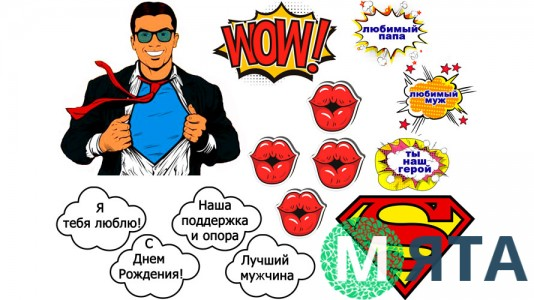 Мужской Поп Арт 12
