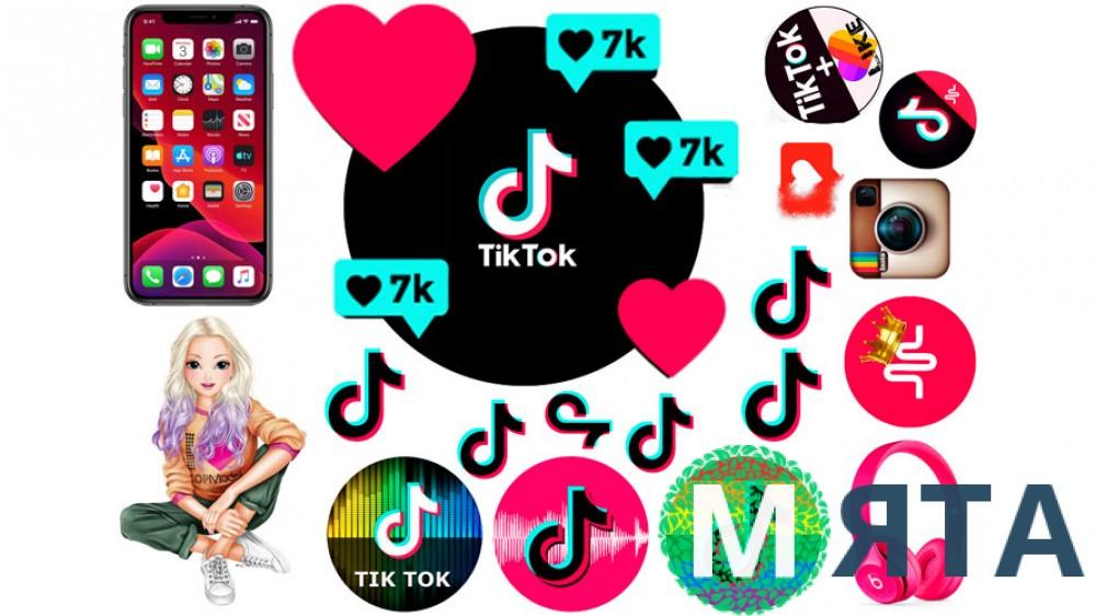 Соцсети ТикТок