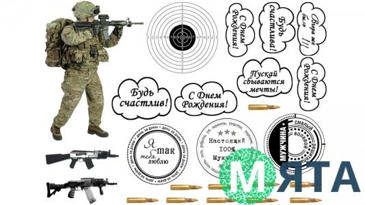 "Съедобная картинка ""Мужской набор"" 13"