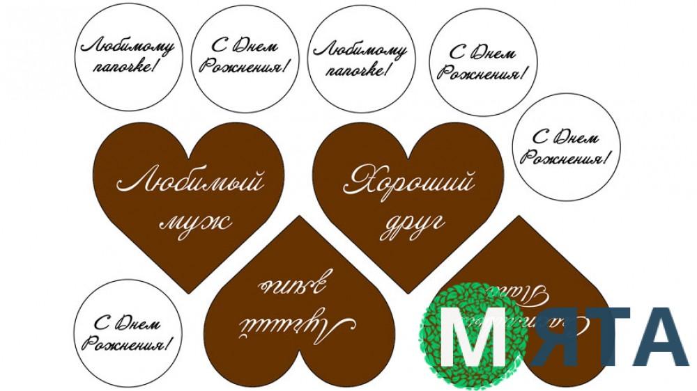 Мужские надписи 7
