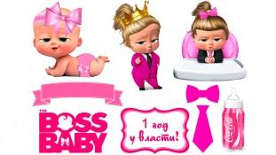 Съедобная картинка Босс-молокосос  девочка 2