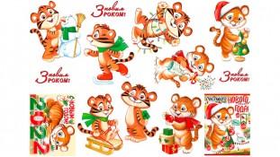 Новогодняя картинка Тигр 5