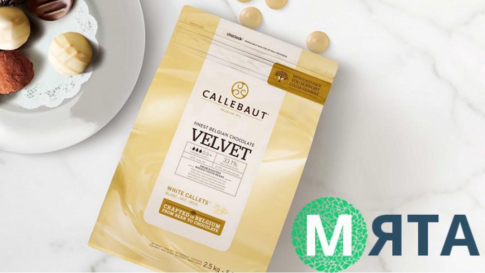Шоколад белый Callebaut Velvet. 33,1 %