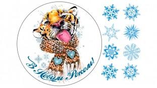 Новогодняя картинка Тигр