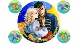 Съедобная картинка День Защитника Украины. 3