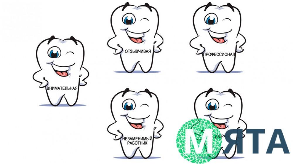 С Днем Стоматолога