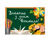 Съедобная картинка З Днем Вчителя 1