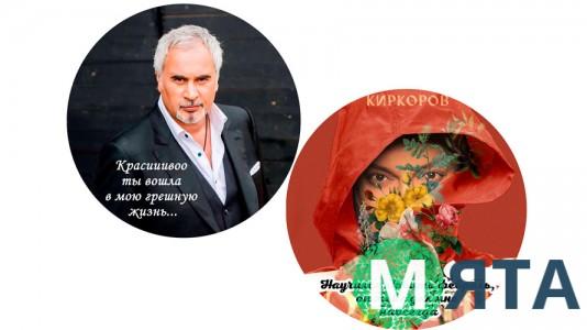 Съедобная картинка Меладзе и Киркоров