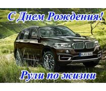 """""""С днем рождения"""" Авто"""