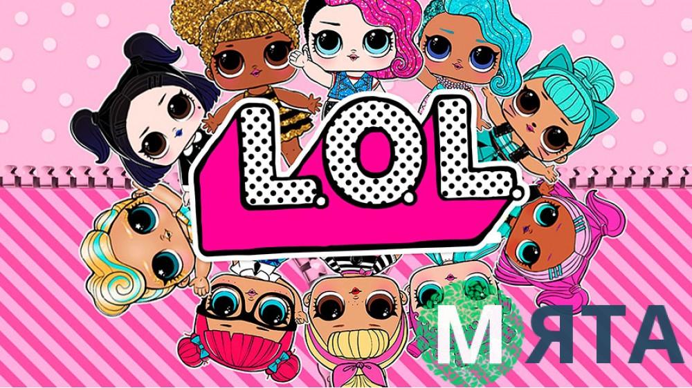 Куклы Лол 19