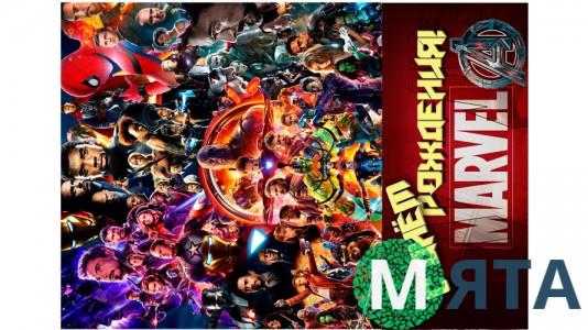 Супергерои 14