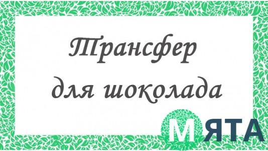 Печать на переводном листе для шоколада. ШокоТрансфер
