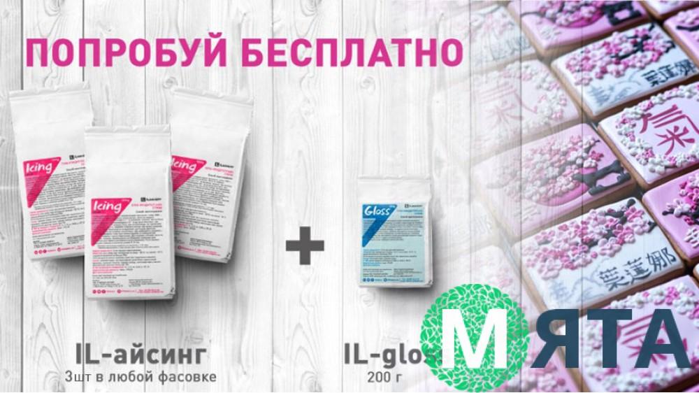 IL-айсинг 3шт + il gloss (бесплатно)