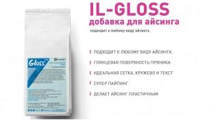 IL-gloss, добавка для блеска айсинга (ил-глосс)