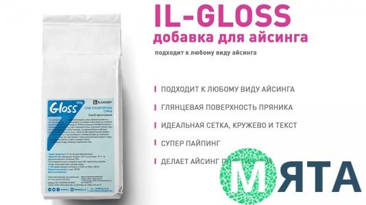 IL-gloss, добавка для блеска айсинга (ил-глосс). 200 грамм