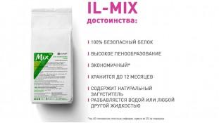 IL-mix (ил-микс). УЦЕНКА (срок до 21.06.19)