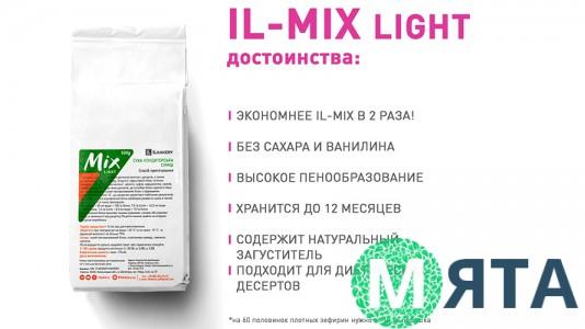 IL-mix (ил-микс) Light