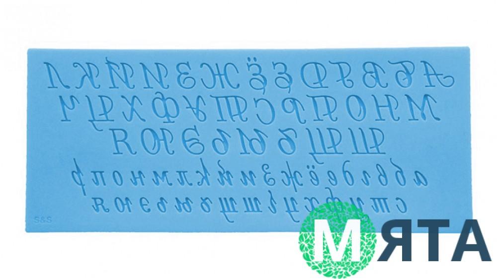 Молд алфавит русский, пропись