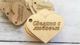 Бирка Сделано с Любовью сердце, дерево