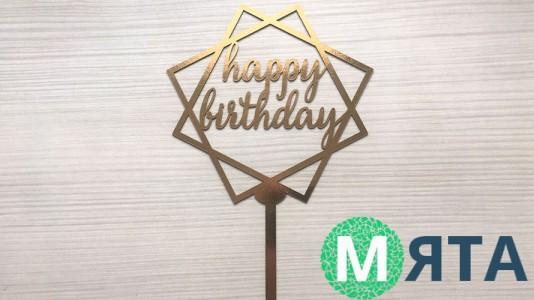 Топпер Happy Birthday №7, картон