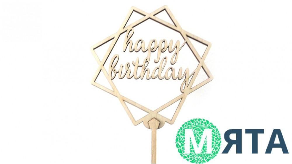 Топпер Happy Birthday 3, дерево