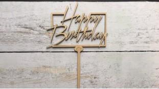 """Топпер """"Happy Birthday"""" №9, дерево"""