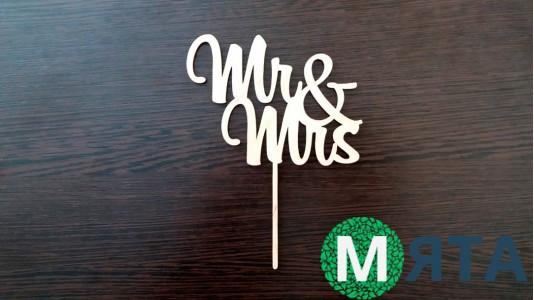Топпер Mr & Ms 3, дерево