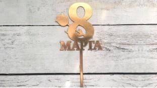Топпер С 8 Марта №4, картон