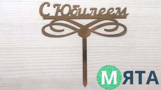 Топпер С Юбилеем №2, картон