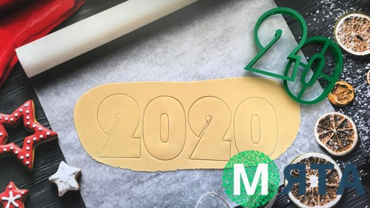 Набор вырубок 2020